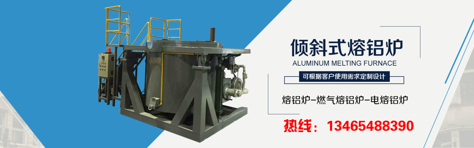 坩埚shi电熔铝炉