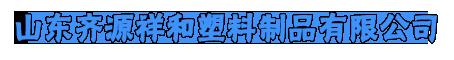 山東齊源祥和塑料制品有限公司