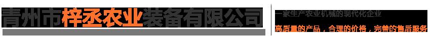 青州市梓丞农业装备有限公司