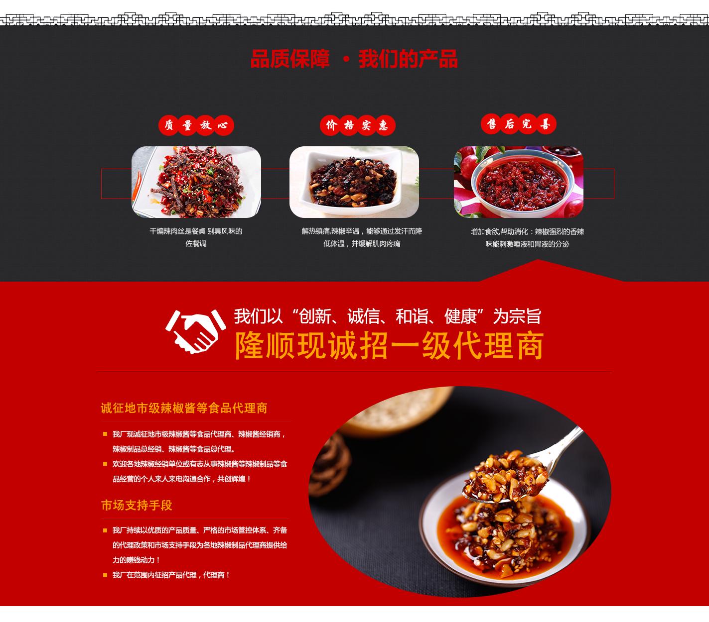青州市隆顺食品厂生产的青州辣酱、放心,欢迎您来电咨询