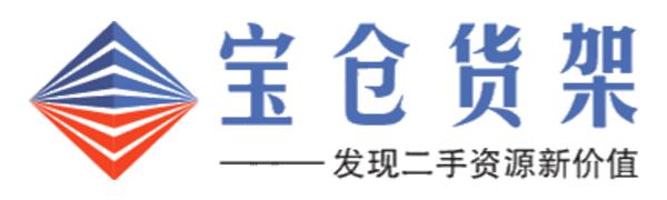 宁波宝仓货架有限公司