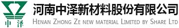 河南中泽新材料股份有限公司