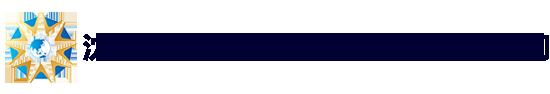 沈陽恒久安泰環保與節能科技有限公司