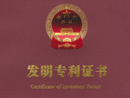 【热烈祝贺】我公司获得两项国家发明专利