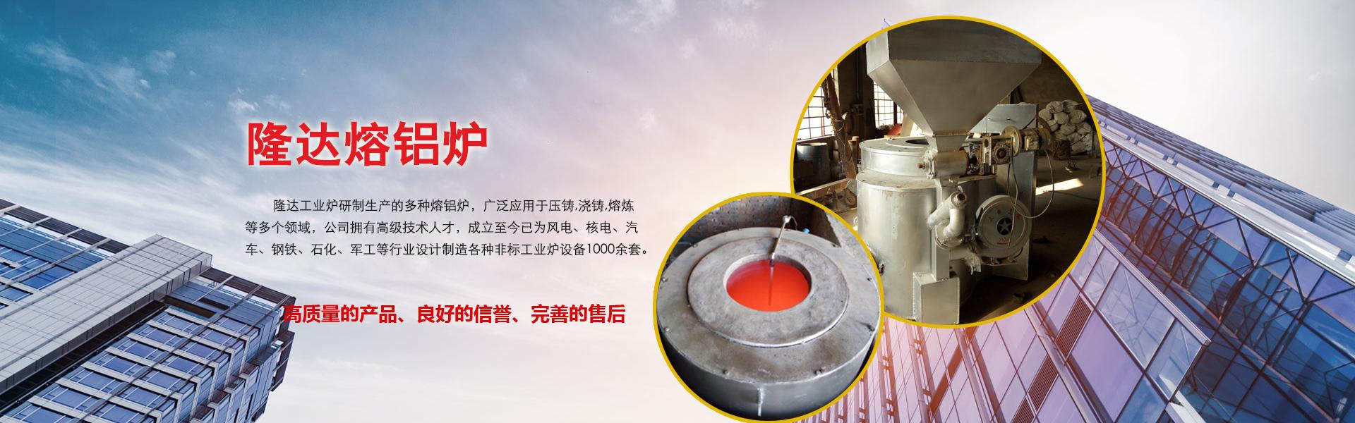 铝合jin熔hua炉