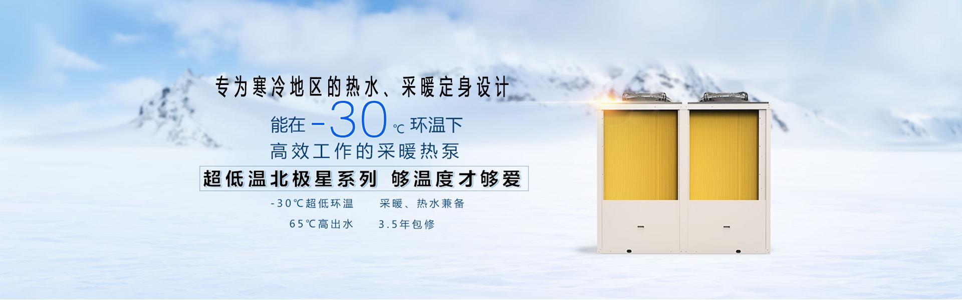 沈阳空气能供暖 沈阳空气能热水工程施工 沈阳空气能采暖哪家好 沈阳污水源热泵 沈阳污水源哪家好