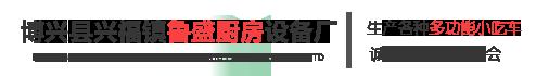 博兴县兴福镇鲁盛厨房设备厂