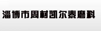 淄博市周村凯尔泰磨料