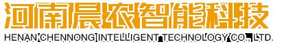 河南晨农智能科技有限公司