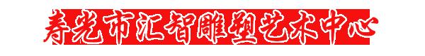 寿光市叁圣景观工程有限公司.
