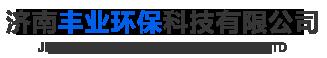 济南丰业环保科技有限公司