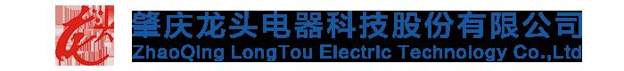 肇慶龍頭電器科技股份有限公司