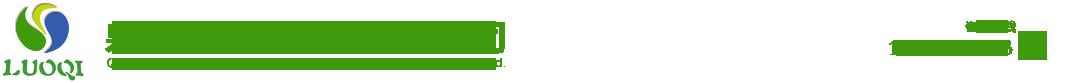 泉州骆齐环保科技有限公司