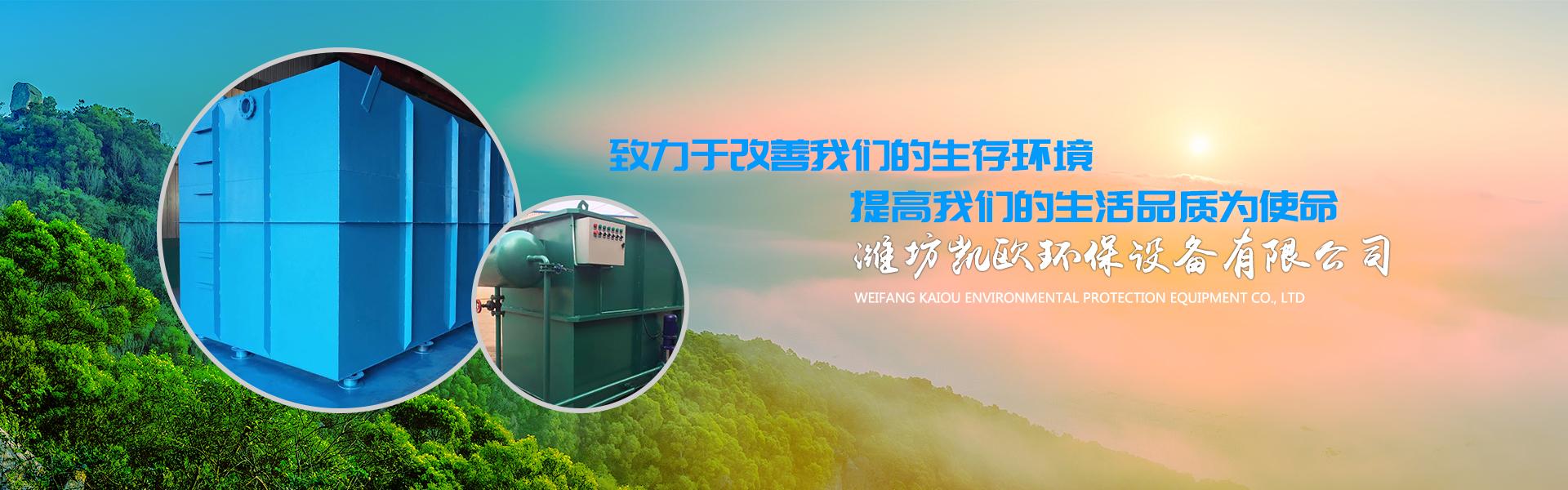 潍坊凯欧污水处理设备