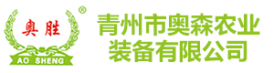 青州市奧森農業裝備有限公司