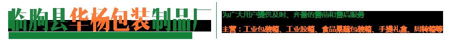 临朐县华杨包装制品厂