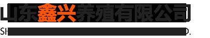 山东鑫兴养殖有限公司