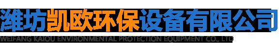 潍坊凯欧环保设备有限公司