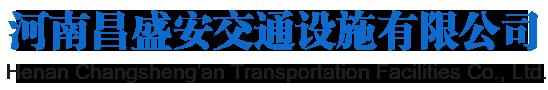 河南昌盛安交通设施有限公司