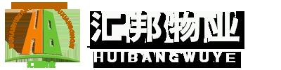 武汉汇邦物业管理有限公司