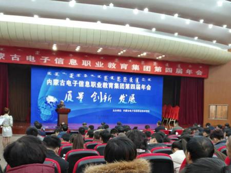 内蒙古电子信息职教集团第四届年会