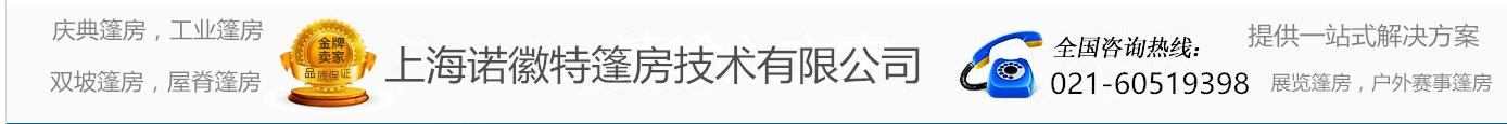上海诺徽特篷房技术有限公司