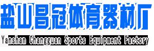 盐山昌冠体育器材厂.