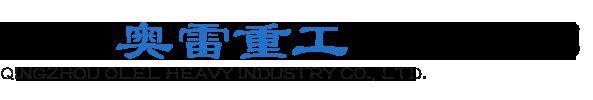 青州奥雷重工有限公司