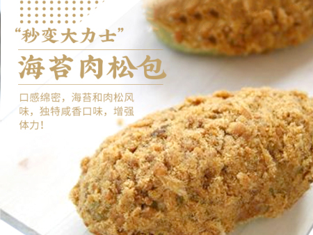 海苔肉松包