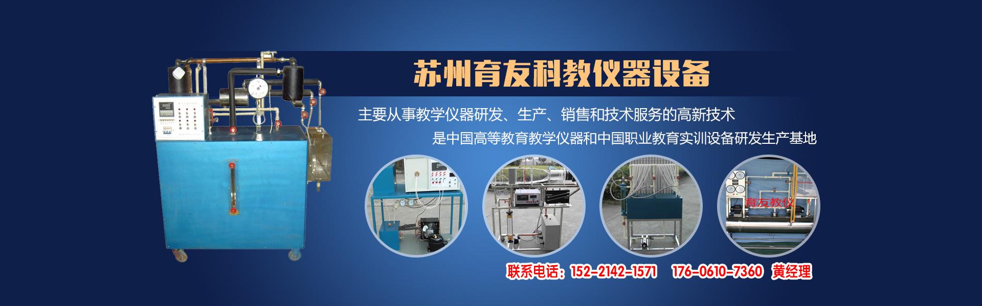 城市污水实验装置