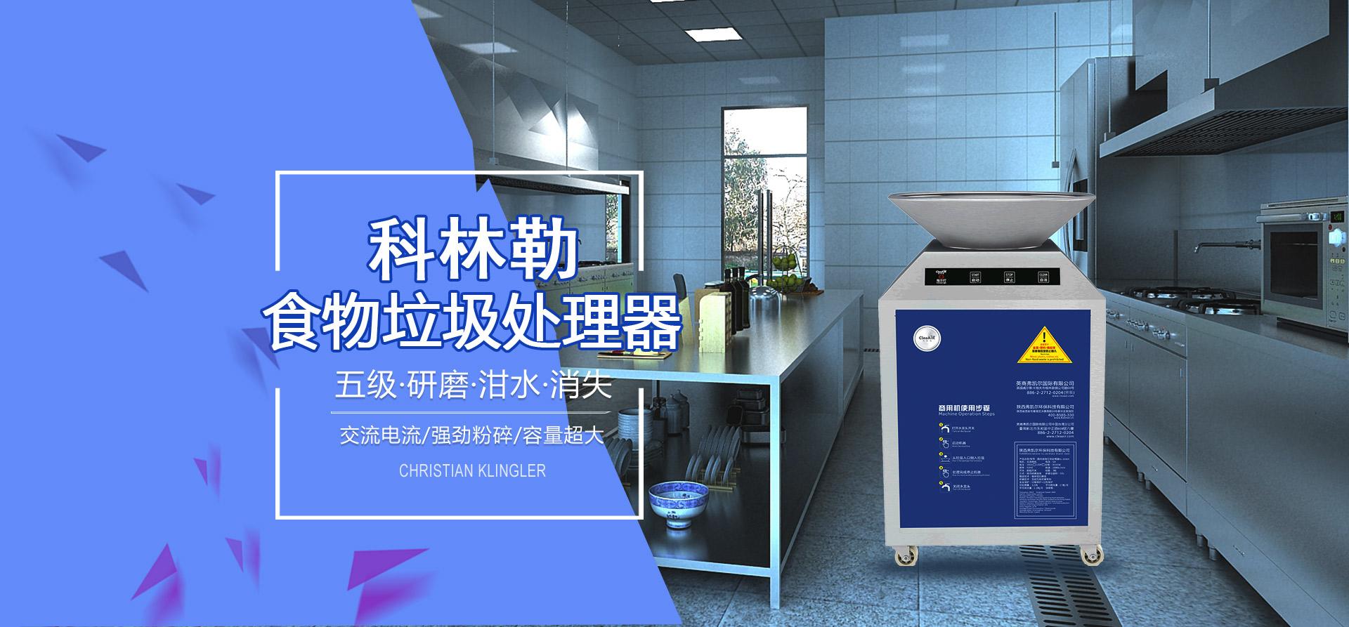 科林勒食物垃圾处理器
