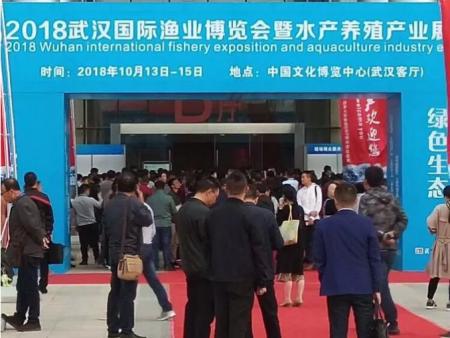 【帮成资讯】帮成参展2018年第二届国际渔业博览会