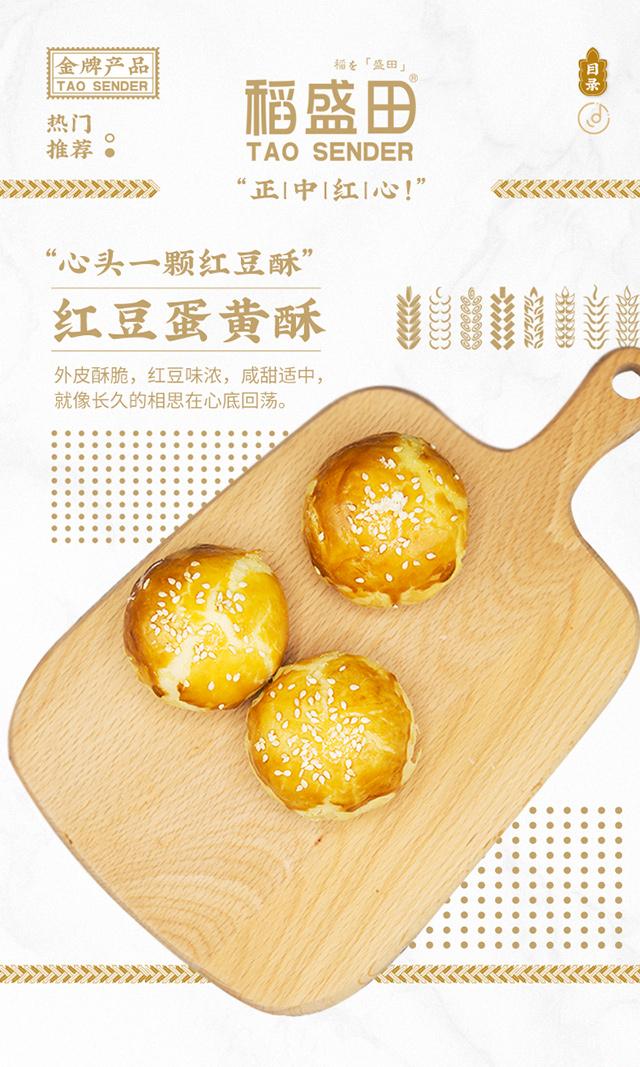 【新闻动态】烘焙投资选择稻盛田烘焙工坊,发展前景更广阔!