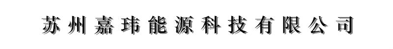 苏州嘉玮能源科技有限公司
