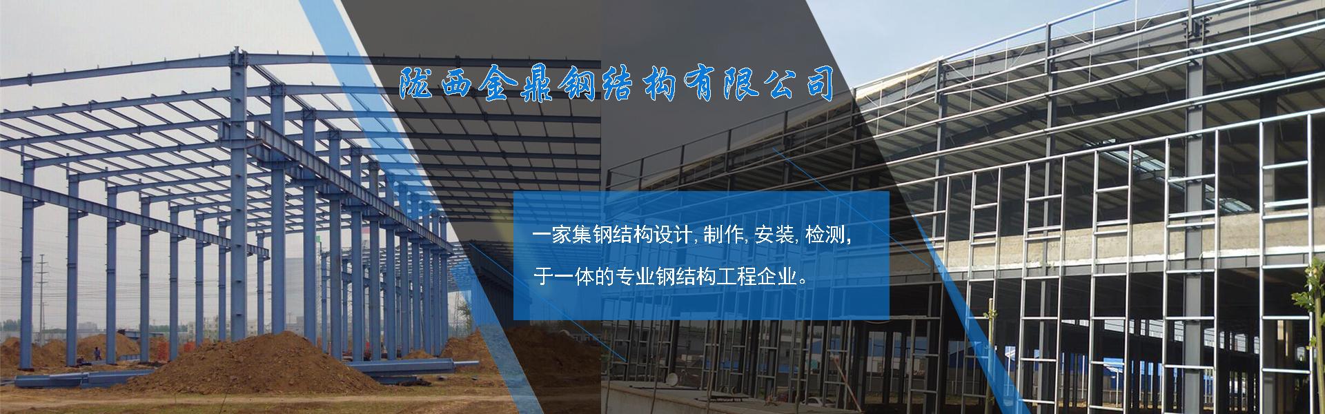 陇西金鼎钢结构有限公司