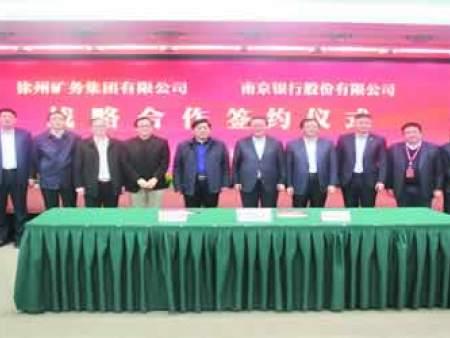 徐矿集团 南京银行签订战略合作协议
