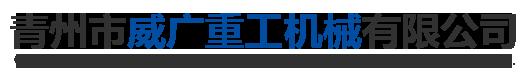 青州市威广重工机械有限公司