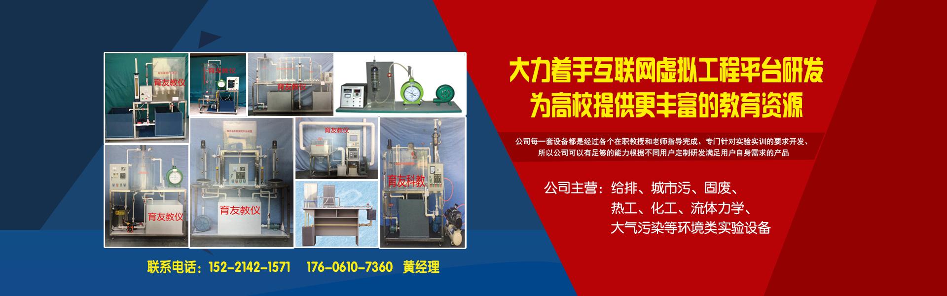 大气污染控制装置