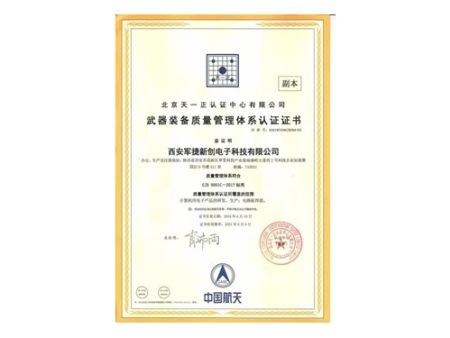 質量管理體係認證證書-副本