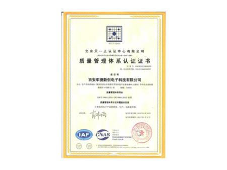 質量管理體係認證