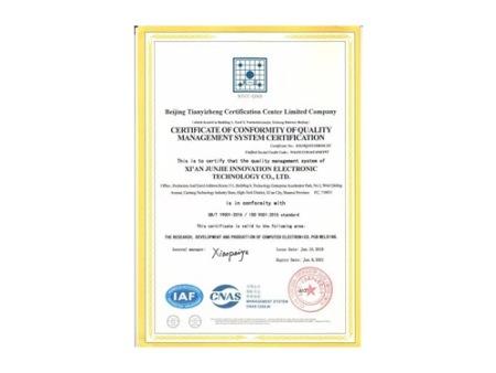 質量管理體係認證證書-英文版