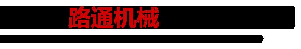 潍坊市雷竞技官网手机版机械电子有限公司