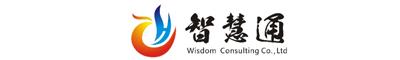 青岛智慧通工程造价咨询有限公司
