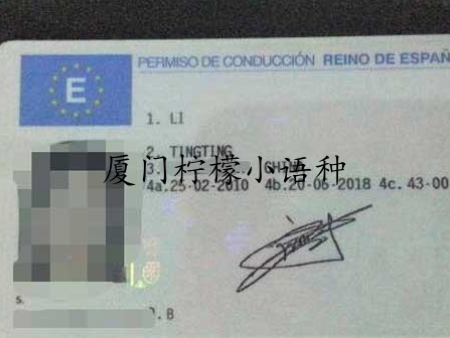 移民西班牙后 如何获得该国驾照?