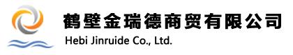 鹤壁金瑞德商贸有限公司.