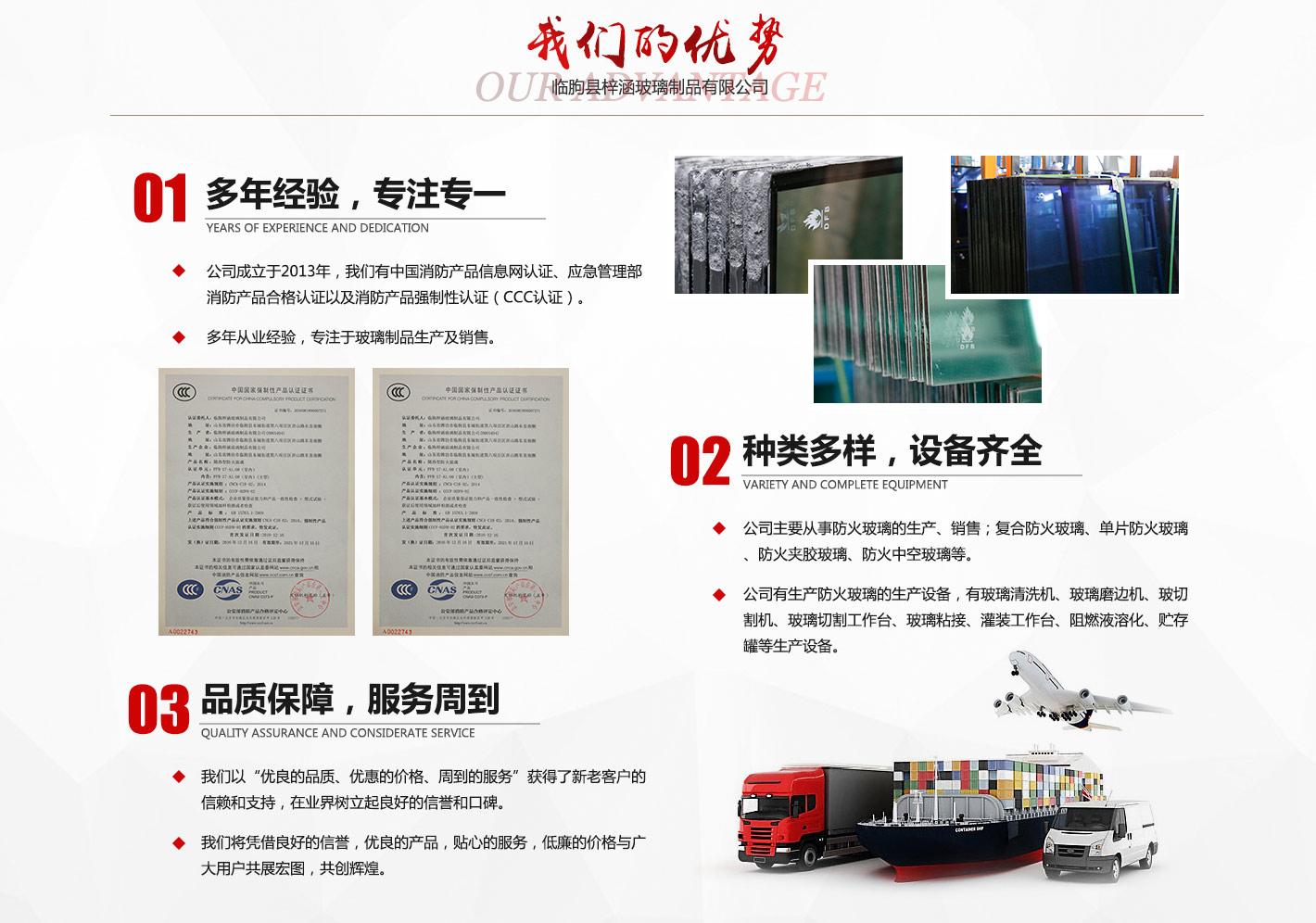臨朐梓涵玻璃制品有限公司聯系方式