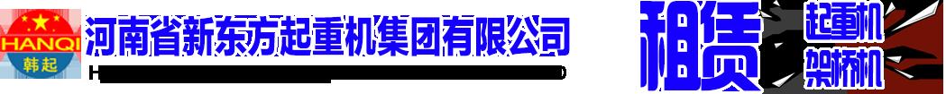 河南省新东方起重机集团
