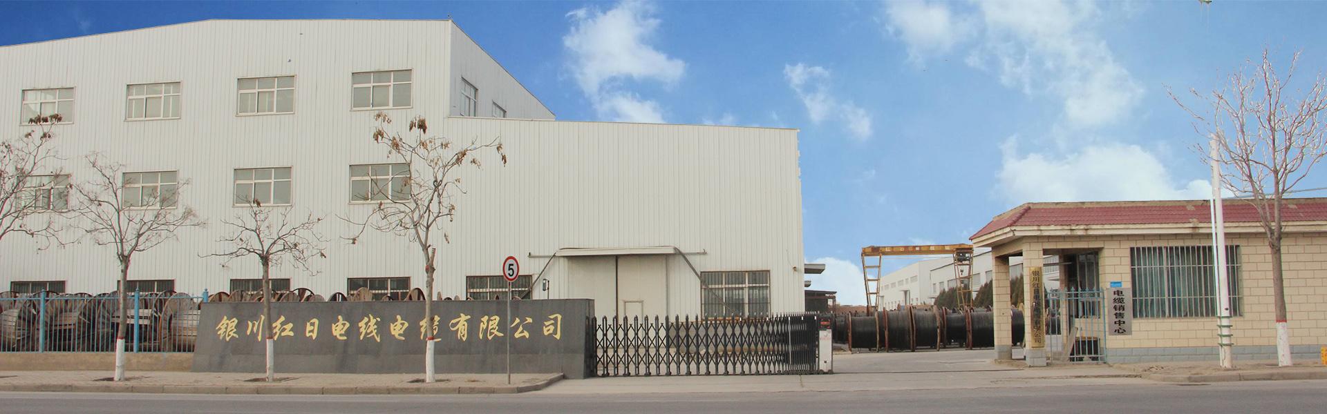 银川红日电线电缆有限公司