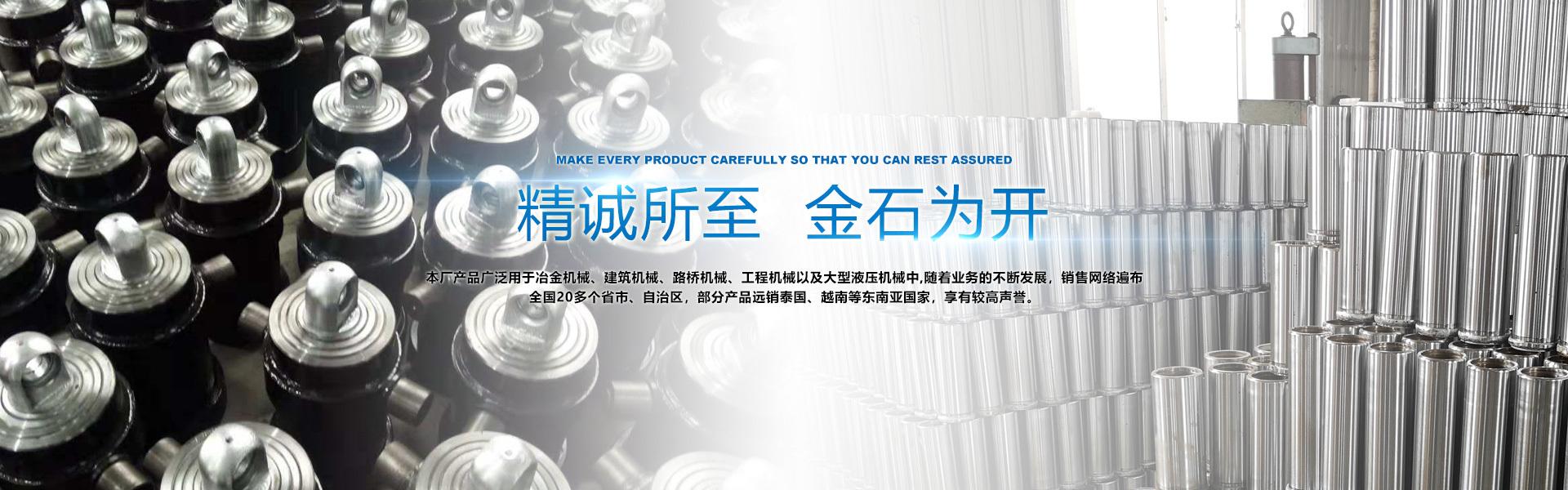 油缸生产厂家|山东液压油缸|山东油缸厂家-沂南县金鼎机械有限公司