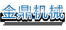 沂南县金鼎机械有限公司
